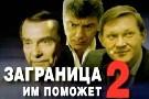 """Заграница им поможет - 2"" (ВИДЕО)"