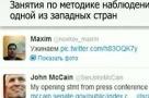"""Секретная """"демократия"""""""