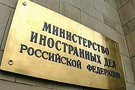 МИД РФ представляет...