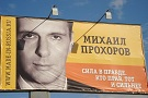 Тактический провал Михаила Прохорова